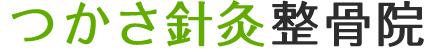つかさ鍼灸整骨院のロゴ